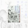SF(すこし・ふしぎな)短編集『ふたつの星とタイムマシン』畑野智美