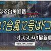 あれ?台風12号は…消滅?!これからの季節 旅程を一瞬でぶち壊す破壊力。台風速報は 各方面の情報源を参考に。