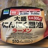 コンビニラーメン◆ファミマ「大盛にんにく醤油ラーメン」