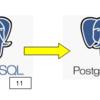 postgresql 11 でデータベース全量移行を試してみる