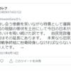 日本人ヘイトのサンプル**@T3485KV1ASU122