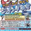 天狗堂 伊勢湾ジギング教室 開催のお知らせ