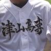 6月27日は岡山大会の組み合わせ抽選日です!
