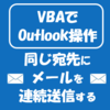 【VBAでOutlook操作】同じ宛先に同じ内容のメールを連続送信する