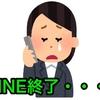 LINE終了・・・