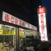 武蔵小山で日常使いの靴を買うなら東京靴流通センターがとても良い