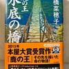 『鹿の王 水底の橋』の感想【おすすめ本】ファンタジーで医療サスペンス