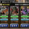 level.995【ウェイト120・青い霧】第39回闘技場チャレンジカップ4日目