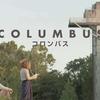 「コロンバス」(ネタバレ感想)主役はモダニズム建築? ジンとケイシー?