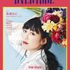 180319高城れに★「OVERTURE 014」初ソロ表紙&巻頭 3/23発売!