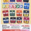 【ナップランド】アカイシのナップランドを通販する方法【小樽】【バッグのアカイシ】【ナップランド 大人】【ナップランド 通販】