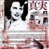 ブラック・ダリア事件~6.増える被害者と容疑者~