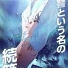 2週間のアニソンニュースまとめ読み(2019/7/17~2019/7/30)