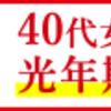 【社会福祉士】赤マル💮勉強!2周目66ー2
