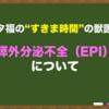 """【膵外分泌不全(EPI)】~""""すきま時間""""の獣医学~"""