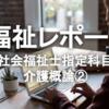 福祉レポート~介護概論②(社会福祉士指定科目)