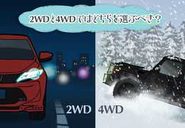 2WDと4WDの違いとは?四駆車を選んだほうが良いのはどういう人?