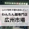 msb田町 子連れランチ全店レビュー②広州市場
