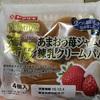 ヤマザキ 薄皮プレミアム あまおう苺ジャム&練乳クリームパン 食べてみました