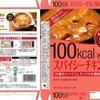カレー生活(番外レトルトカレー編)48品目 大塚食品 マイサイズ スパイシーチキンカレー(辛口) 116−6円