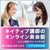 GWと海外旅行英会話
