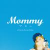 「Mommy/マミー」グザヴィエ・ドラン
