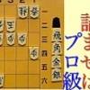 詰将棋 実戦で詰ませばプロ級 大橋宗桂