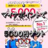 【paypayチャージ最強?】マイナポイント制度で5000円をゲットしよう!!