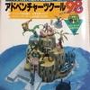 堀井雄二が30年前にゲーム制作初心者へアドバイスしたこと