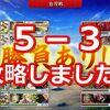 【刀剣乱舞】武家の記憶 5-3 墨俣 承久の乱を攻略しました! #56