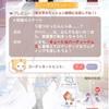 『愛の誓い』4結婚式スタートS級コーデ |ミラクルニキイベント攻略