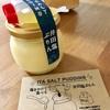 伊豆・村の駅で販売されている「井田塩プリン」