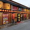 串角バークレー店