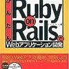 Ruby on Railsでwebアプリ製作