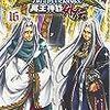 聖闘士星矢 THE LOST CANVAS 冥王神話外伝8卷~16卷まで感想