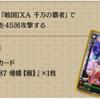 戦国IXAイベントカードメモ:帰蝶 2987