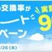 【陸マイラー要チェック】インカムルートでANAマイル交換率90%&JALマイル交換率60%