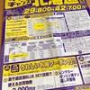 【北海道】レンタカー&食事つき!JTBの名古屋発ラストサマーシリーズがめちゃ安くてヤバイ!