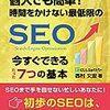 【SEOミニマリズム③】キーワード重要エリア「見出し」とGoogle bot対策の「リンク」と「アンカーテキスト」