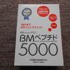【ニッタバイオラボ BMペプチド5000 体験談】スティックタイプのコラーゲンゼリーを紹介