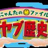 惜しまれて最終回を迎えたTV【にゃんた㊙ファイル・小藪歴史堂】が面白い!