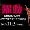 【公演情報】~躍動~ 牧阿佐美バレエ団 よみうり大手町ホール特別公演