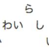 関西弁で「かわいらしい」はきっと「小さい」という意味なんだと思う