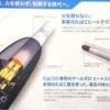 【悲報】電気加熱式たばこの受動喫煙対策を強化!?アイコスがヤバイwwww