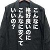 【90s】高感度古着屋も注目のアニエスベーがGU並のお手頃価格で買えちゃいます。【agnes b】