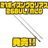 【シマノ】グラスコンポジットスピニングロッド「21ポイズングロリアス268UL/MLG」発売!