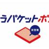 メルカリと日本郵便の関係 新サービス開始!郵便は完全にメルカリ押しか?