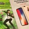 タイの携帯電話会社には公表していない特別プランがあるかも知れない話。