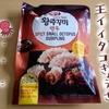 【マンドゥ】開城王イイダコ餃子を食べるよ【韓国料理】