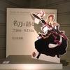 【刀剣乱舞】佐川美術館「名刀は語る美しき鑑賞の歴史」に行ってみた【蜻蛉切】